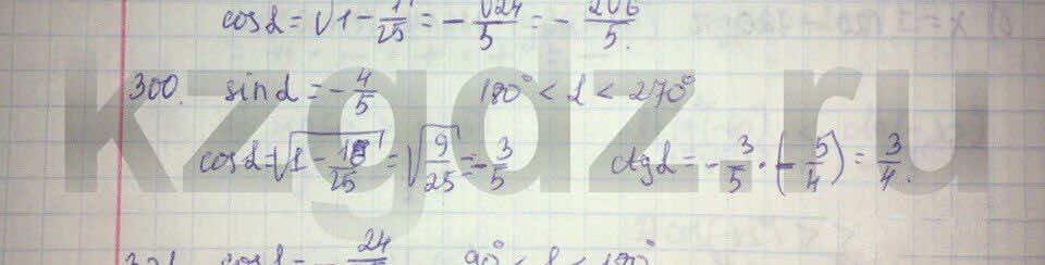 Алгебра Абылкасымова 9 класс  Упражнение 300