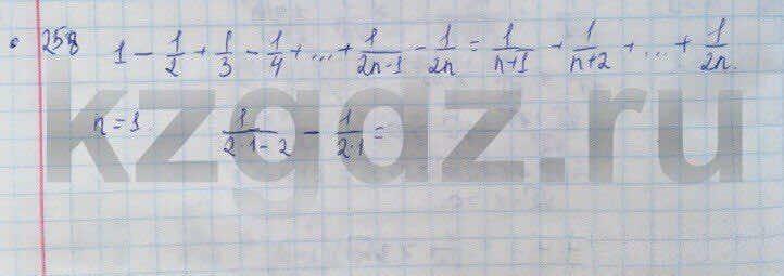 Алгебра Абылкасымова 9 класс  Упражнение 258