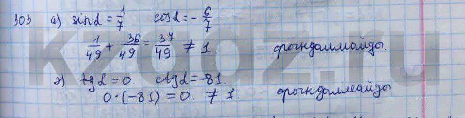 Алгебра Абылкасымова 9 класс  Упражнение 303