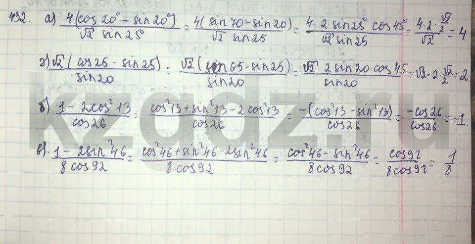 Алгебра Абылкасымова 9 класс  Упражнение 432