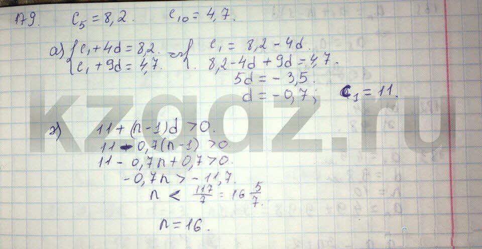 Алгебра Абылкасымова 9 класс  Упражнение 179