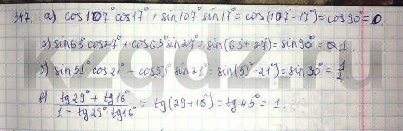 Алгебра Абылкасымова 9 класс  Упражнение 347