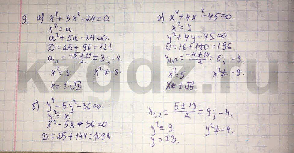 Алгебра Абылкасымова 9 класс  Упражнение 9
