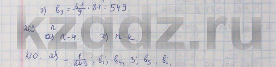 Алгебра Абылкасымова 9 класс  Упражнение 209