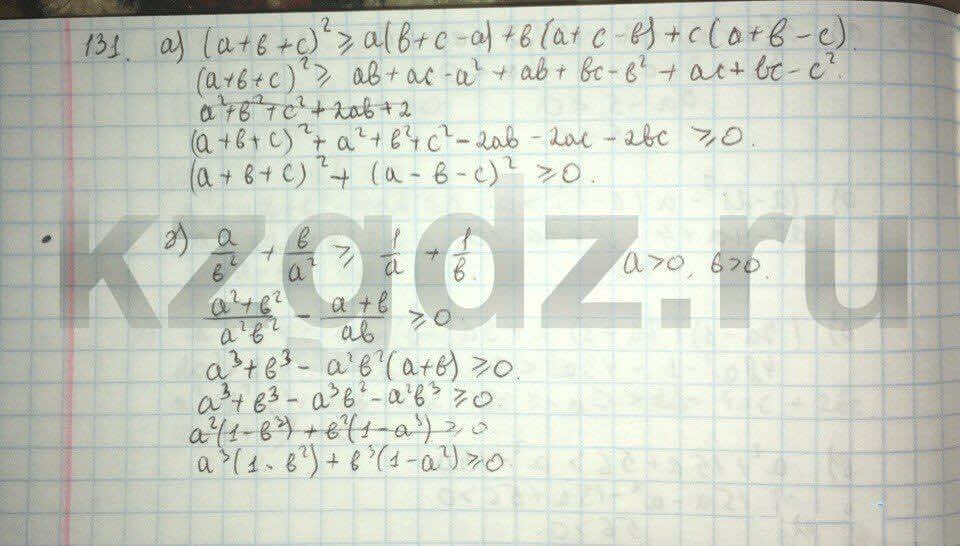 Алгебра Абылкасымова 9 класс  Упражнение 131