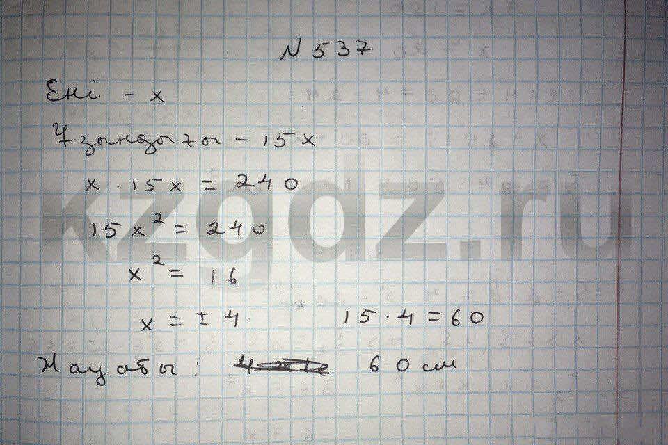 Алгебра Абылкасымова 9 класс  Упражнение 537