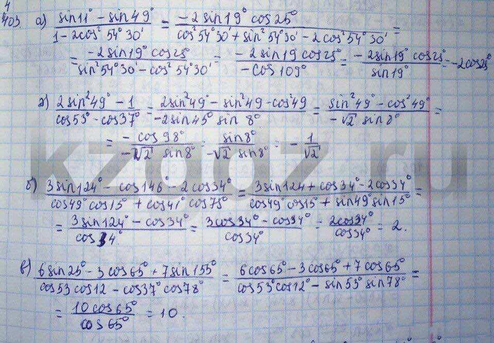 Алгебра Абылкасымова 9 класс  Упражнение 403
