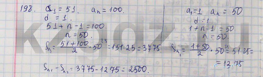 Алгебра Абылкасымова 9 класс  Упражнение 198