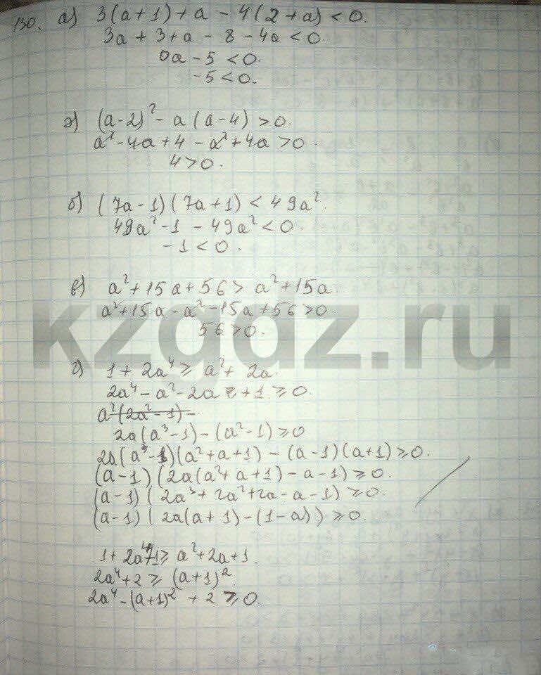 Алгебра Абылкасымова 9 класс  Упражнение 130