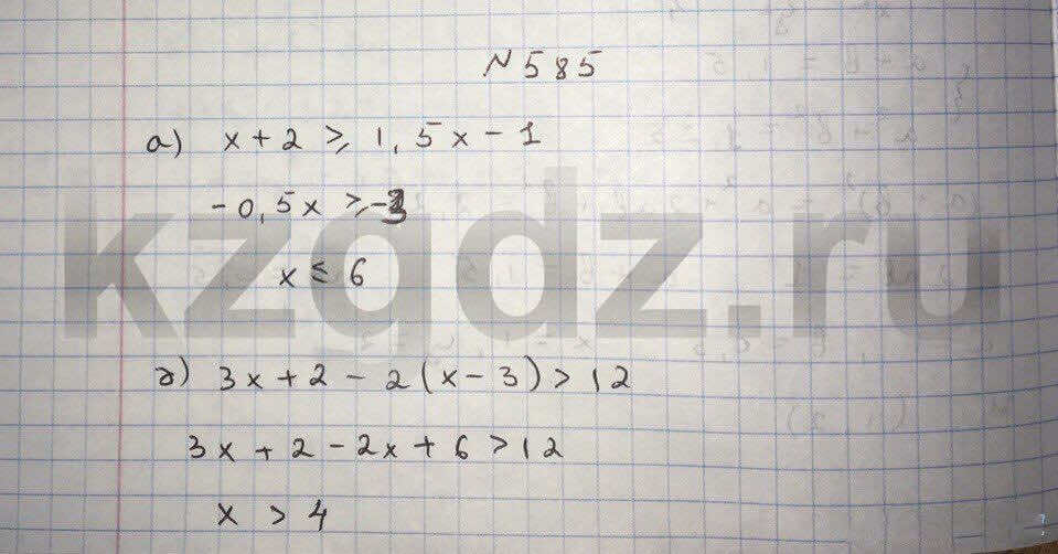 Алгебра Абылкасымова 9 класс  Упражнение 585