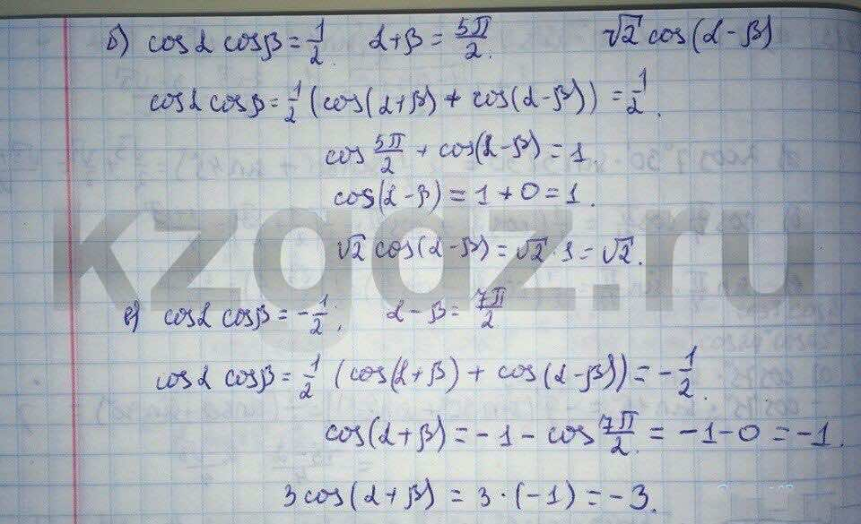 Алгебра Абылкасымова 9 класс  Упражнение 415