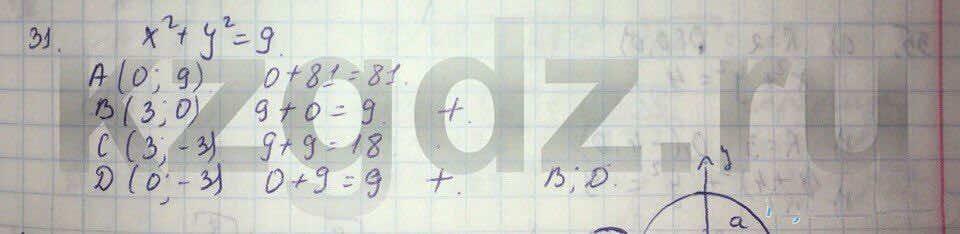 Алгебра Абылкасымова 9 класс  Упражнение 31