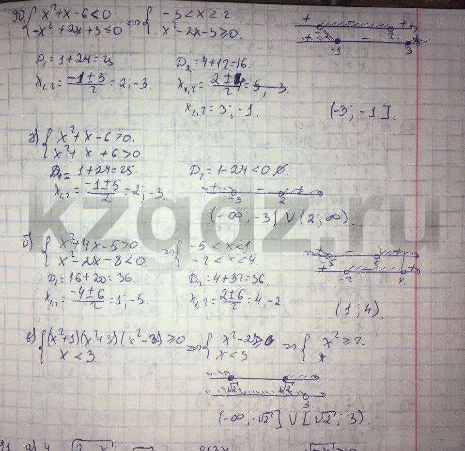 Алгебра Абылкасымова 9 класс  Упражнение 90