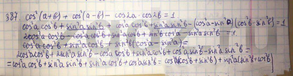 Алгебра Абылкасымова 9 класс  Упражнение 387