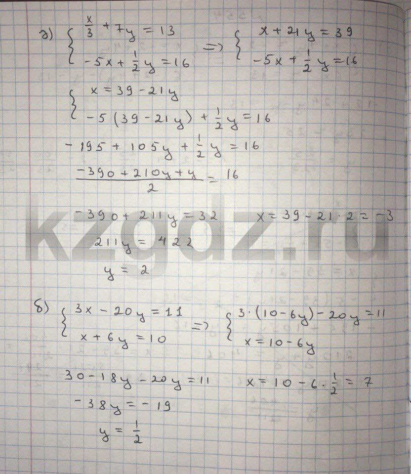 Алгебра Абылкасымова 9 класс  Упражнение 554