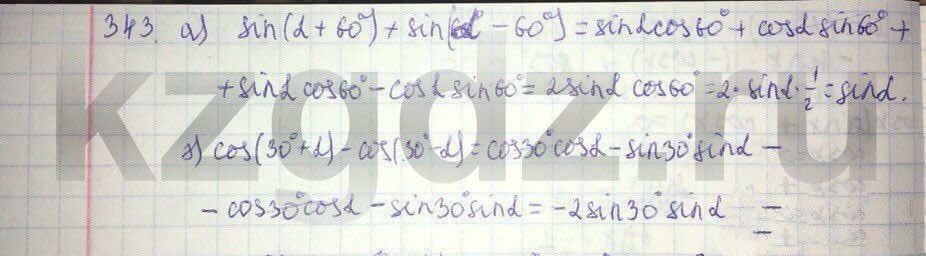 Алгебра Абылкасымова 9 класс  Упражнение 343