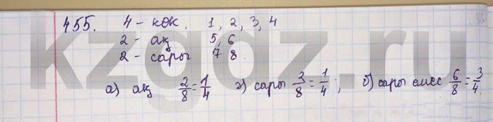 Алгебра Абылкасымова 9 класс  Упражнение 455