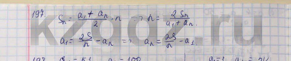 Алгебра Абылкасымова 9 класс  Упражнение 197