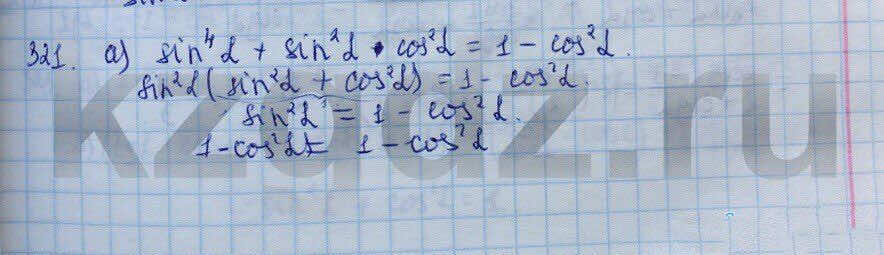 Алгебра Абылкасымова 9 класс  Упражнение 321