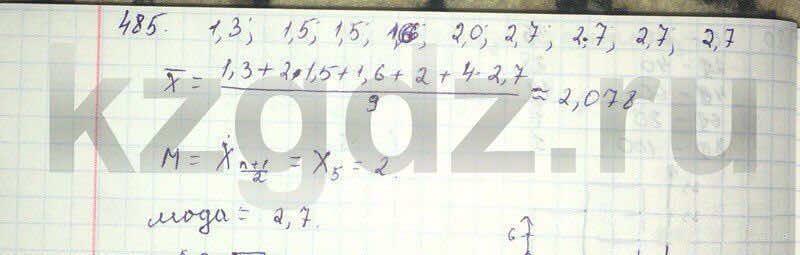 Алгебра Абылкасымова 9 класс  Упражнение 485