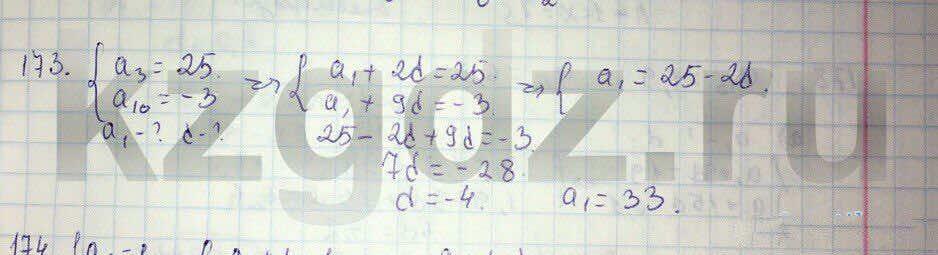 Алгебра Абылкасымова 9 класс  Упражнение 173