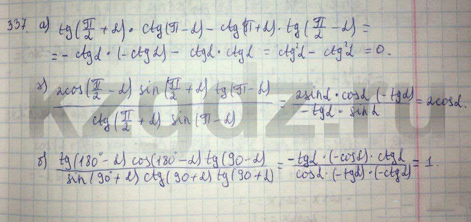 Алгебра Абылкасымова 9 класс  Упражнение 337