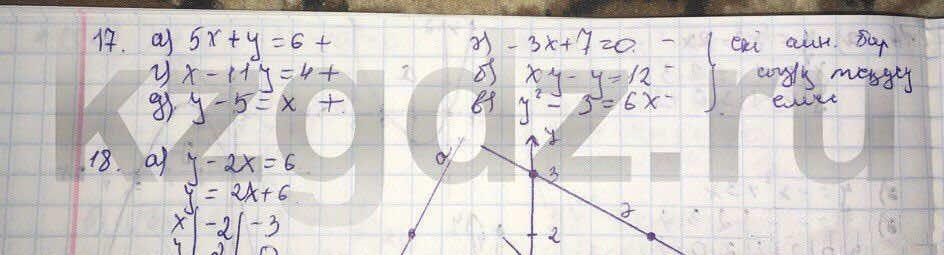 Алгебра Абылкасымова 9 класс  Упражнение 17