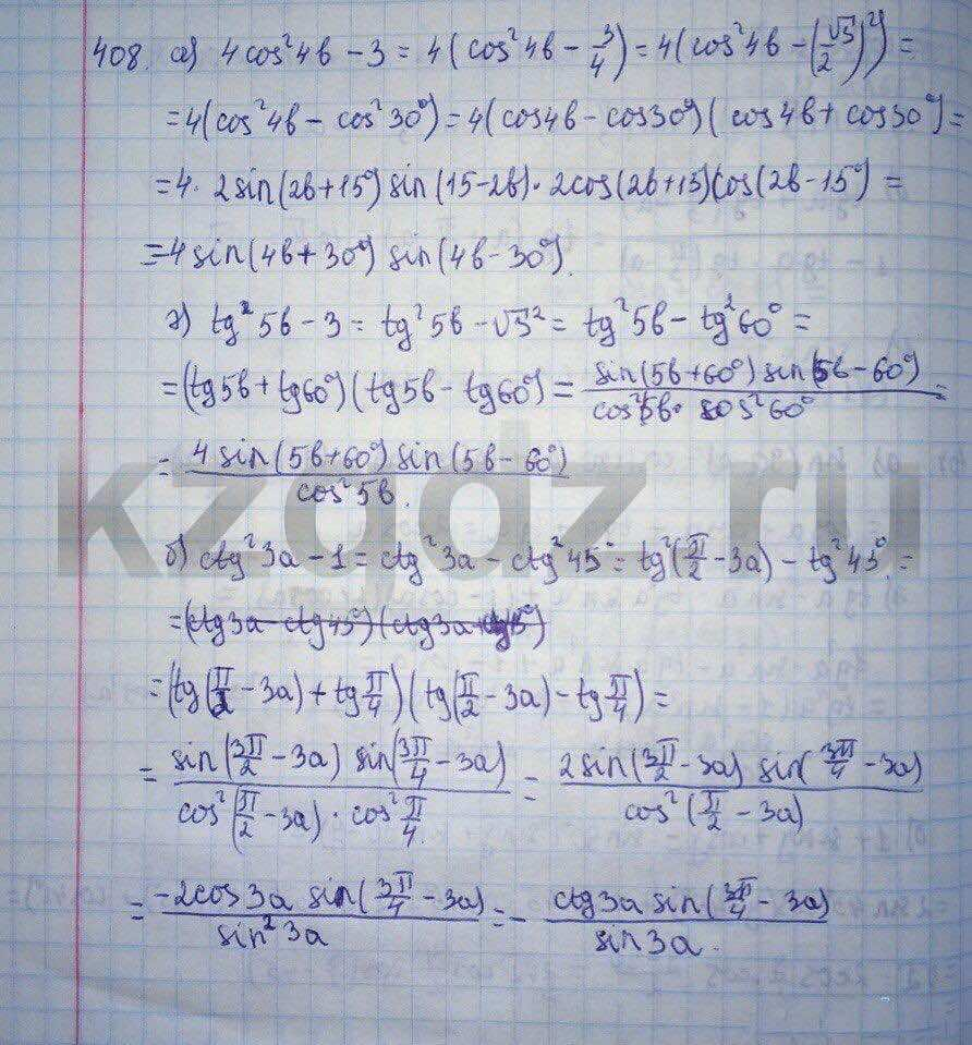 Алгебра Абылкасымова 9 класс  Упражнение 408