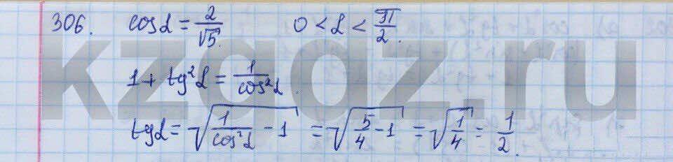 Алгебра Абылкасымова 9 класс  Упражнение 306