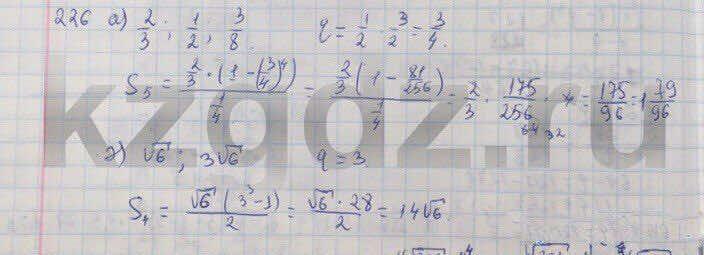 Алгебра Абылкасымова 9 класс  Упражнение 226