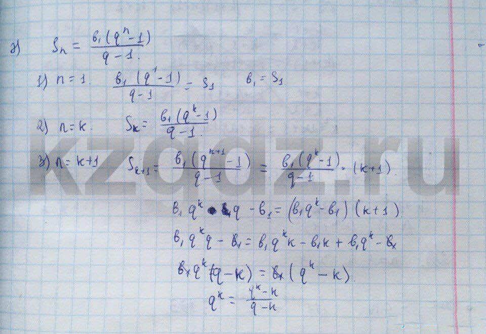 Алгебра Абылкасымова 9 класс  Упражнение 252