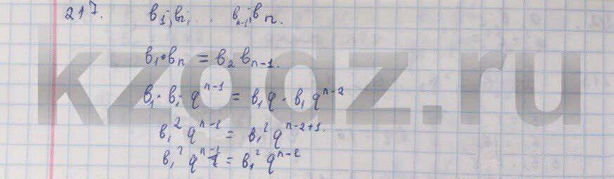 Алгебра Абылкасымова 9 класс  Упражнение 217