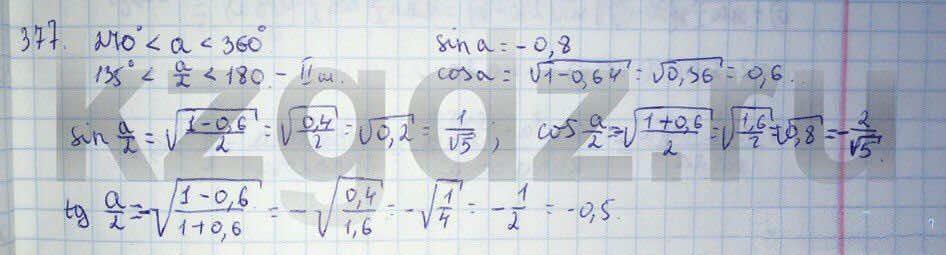 Алгебра Абылкасымова 9 класс  Упражнение 377
