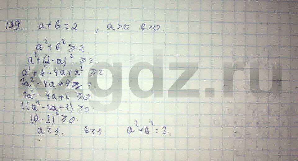 Алгебра Абылкасымова 9 класс  Упражнение 139