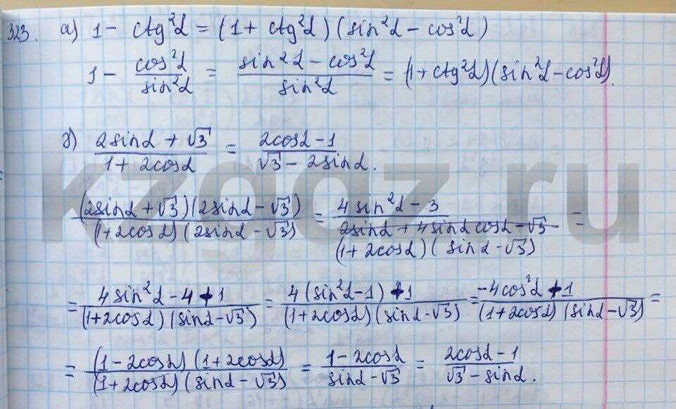 Алгебра Абылкасымова 9 класс  Упражнение 323