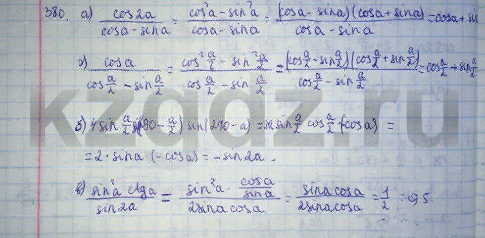 Алгебра Абылкасымова 9 класс  Упражнение 380