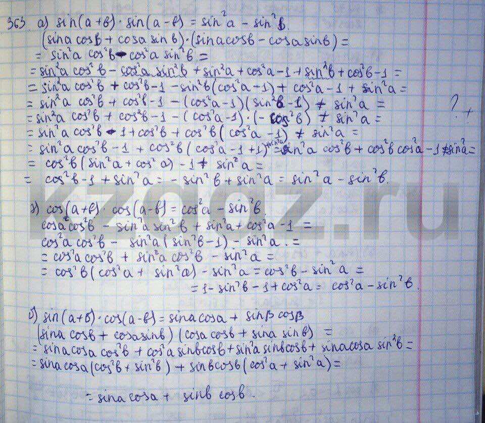 Алгебра Абылкасымова 9 класс  Упражнение 363
