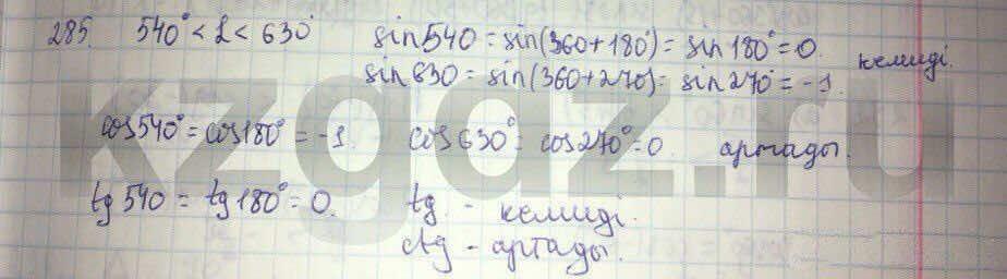 Алгебра Абылкасымова 9 класс  Упражнение 285