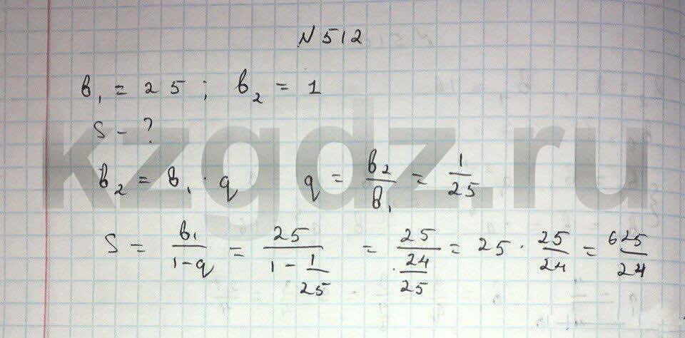 Алгебра Абылкасымова 9 класс  Упражнение 512