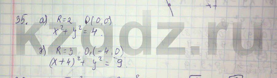 Алгебра Абылкасымова 9 класс  Упражнение 35