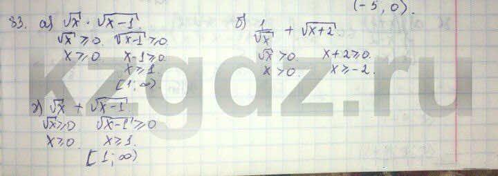 Алгебра Абылкасымова 9 класс  Упражнение 83