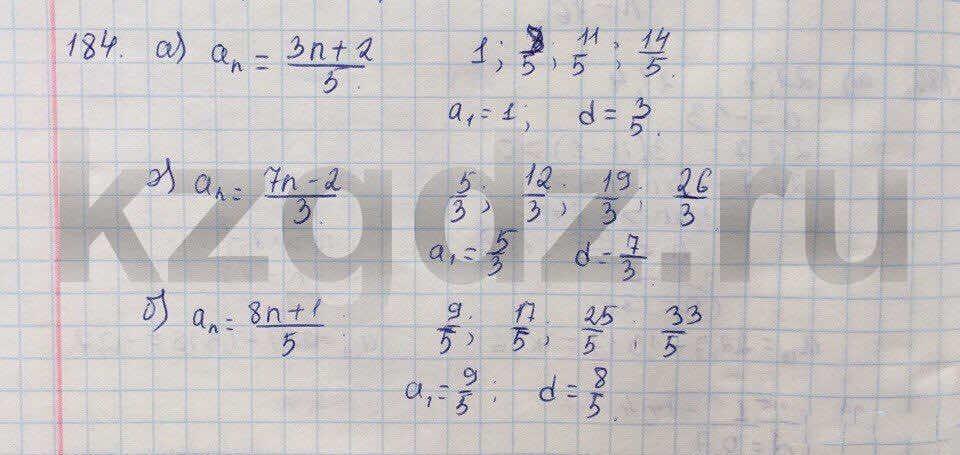Алгебра Абылкасымова 9 класс  Упражнение 184