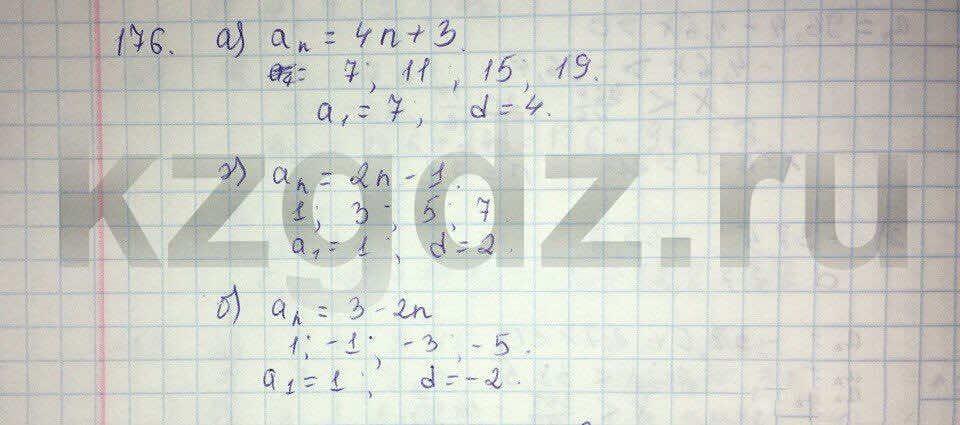 Алгебра Абылкасымова 9 класс  Упражнение 176