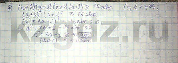 Алгебра Абылкасымова 9 класс  Упражнение 137