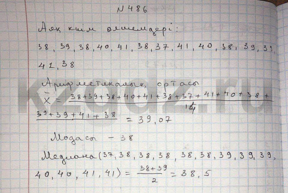 Алгебра Абылкасымова 9 класс  Упражнение 486
