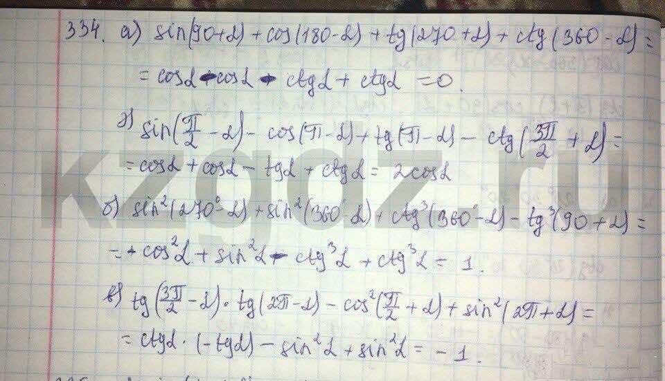 Алгебра Абылкасымова 9 класс  Упражнение 334