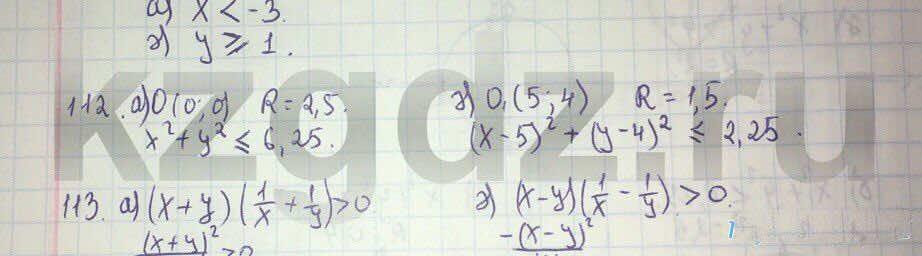 Алгебра Абылкасымова 9 класс  Упражнение 112
