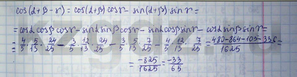 Алгебра Абылкасымова 9 класс  Упражнение 358