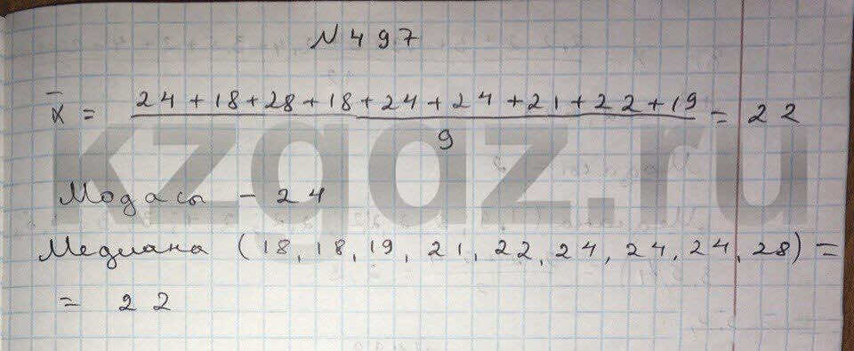 Алгебра Абылкасымова 9 класс  Упражнение 497