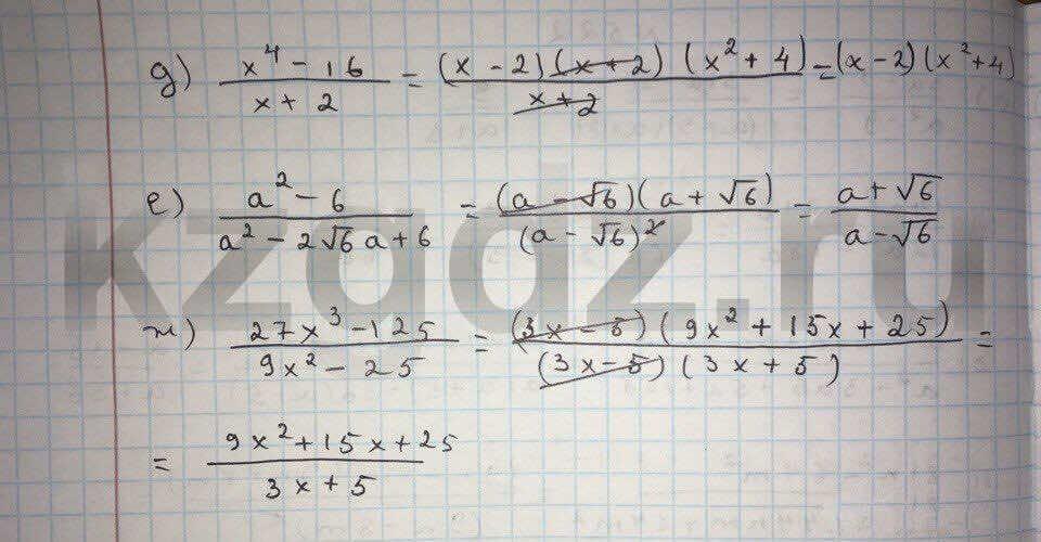 Алгебра Абылкасымова 9 класс  Упражнение 522
